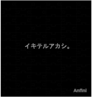 Anfini/CD「イキテルアカシ。」