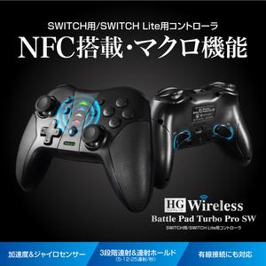 SWITCH スイッチ ワイヤレス コントローラ マクロボタン NFC ジャイロセンサー 加速度センサー 連射機能  『HGワイヤレスバトルパッドターボProSW』