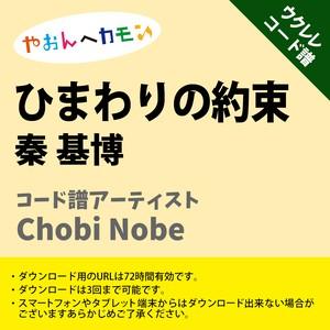 ひまわりの約束 秦基博 ウクレレコード譜 Chobi Nobe U20190013-A0050