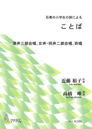 K3301 Kotoba(Chorus. Piano/Y.KONDO /Full Score)