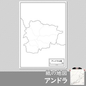 アンドラの紙の白地図