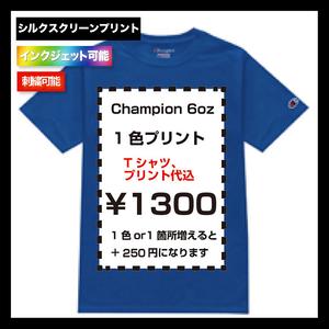 Champion チャンピオン 6oz ヘビーウェイトTシャツ (品番CHMP-T4250)