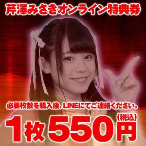 【特典券】芹澤みさきオンライン特典券(1枚)