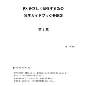 【分割版】FXで正しい勉強をする為の独学ガイドブック(第4章)