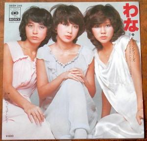 '77【EP】キャンディーズ - わな