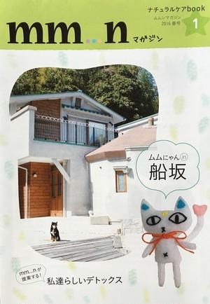ムムンマガジン2016春号①*ナチュラルケアbook