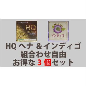 【お得な3個セット】ハイクオリティーヘナ(HQヘナ)&インディゴ