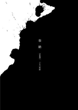 十周年個展(2017)記念冊子「奉納」