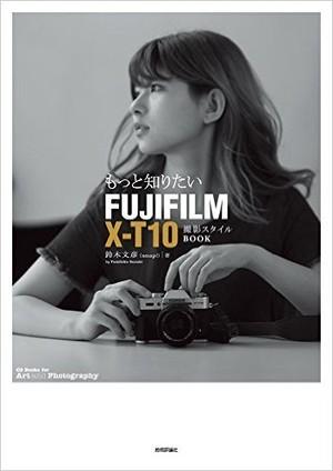 もっと知りたいFUJIFILM X-T10 撮影スタイルBOOK / 鈴木文彦 ※特価