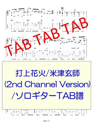 打上花火/米津玄師(2nd Channel Version)/ソロギターTAB譜