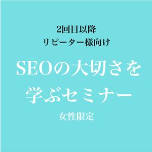 【女性限定】リピーター様向けSEOの大切さを学ぶセミナー札幌