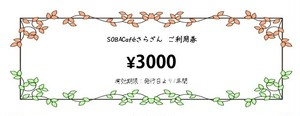 お食事ギフト券3000円