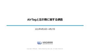 AirTagと忘れ物に関する調査