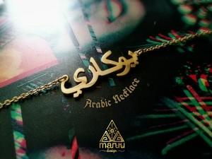セミオーダー Arabicネームネックレス/K18コーティング アラビア語