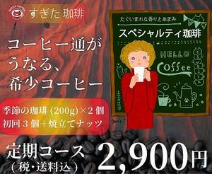 【コーヒー豆の定期便コース】どれを選べばいいのか分からない方はぜひ!お勧め! 200g×2種類 (主に新入荷豆)