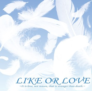 【10/31発売日前日までのご予約で送料無料】LIKE OR LOVE 〜It is love, not reason, that is stronger than death.〜