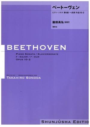 S035i06 Takahiro SONODA kouteiban beethoven・Piano・Sonate #6[F Major] op10-2(Piano solo/T. SONODA /Full Score)