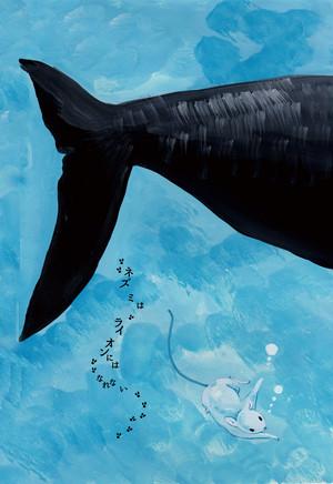ポストカード⑥|クジラ