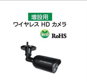 DXアンテナ WSC410S専用 増設用ワイヤレス HD カメラ WSC410C