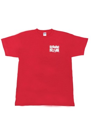 Burning Lazy Persons Tシャツ