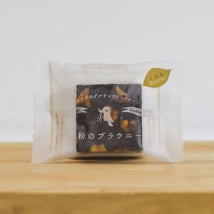 米粉のブラウニー 素焼きくるみ【単品】