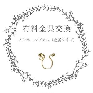 ノンホールピアス(金属)金具交換
