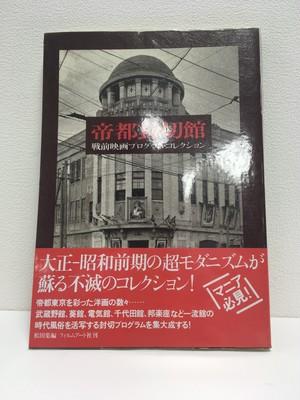 【在庫僅少本】『帝都封切館 戦前映画プログラム・コレクション』