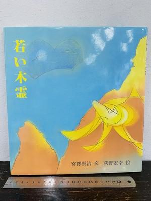 80's 初版 若い木霊 宮沢賢治 文 荻野宏幸 絵