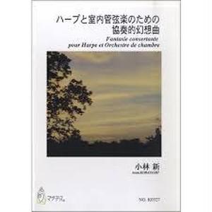 K0327 ハープと室内管弦楽のための協奏的幻想曲(ハープ,室内オーケストラ/小林 新/楽譜)