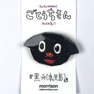 【morrison ムラバヤシケンジ】2.5次元木彫ごとうちさんバッチ「黒ブタ(鹿児島)」