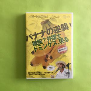 『バナナの逆襲1 敏腕?弁護士ドミンゲス、現る』DVD