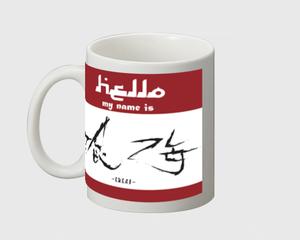 マグカップ/ hello sticker/直径82 高さ95 (単位mm)
