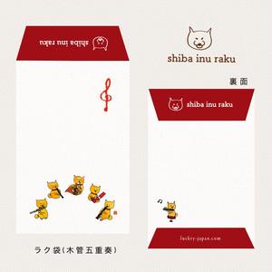 柴犬ラク ポチ袋 (ラクぶくろ・木管五重奏) [LTJP-0305]
