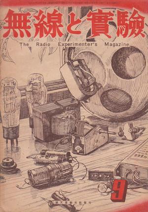 無線と実験 昭和21年9月(33巻7号)超短波の転用、全波受信機用局部発振の新方式、テスターの話、UZ-42一球のダイナミックセット 他