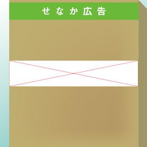 せなか広告 掲載枠(1ヶ月2000円)