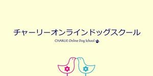 オンラインドッグスクール3か月分会費(H30.9~H30.11)