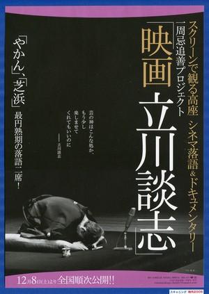 映画 立川談志 一周忌追善プロジェクト