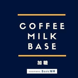 コーヒーミルクベース 250ml ×5本セット