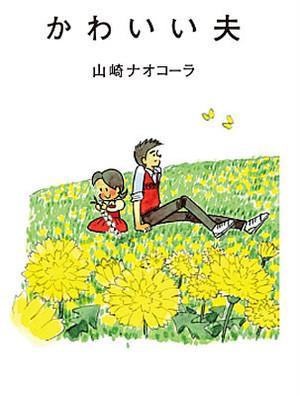 かわいい夫(山崎ナオコーラ)