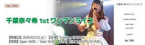 千葉奈々希 1st ワンマンライブチケット(特典なし)