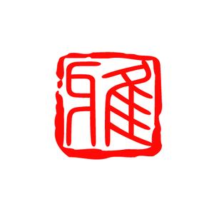電子印鑑:Web落款<405>篆書体