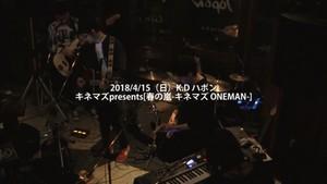 """デジタル販売""""キネマズpresents[春の嵐-キネマズ ONEMAN-]"""""""