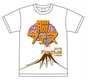 【公式】脳フェス2019Tシャツ