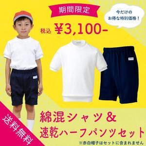 【入学・進級買い替えに】人気の綿混シャツ&速乾ハーフパンツセット【お一人様3セットまで】