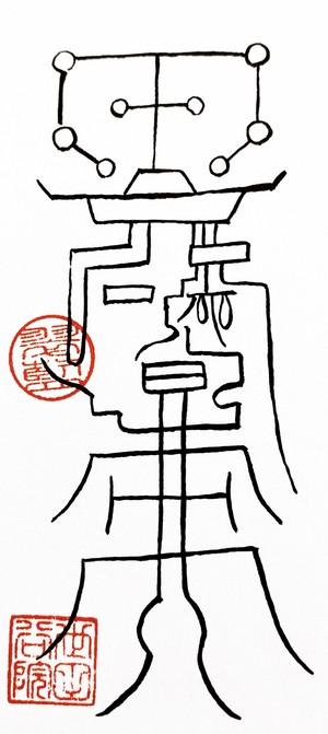 【心の病】邪神の災いと心の病を防ぐお守り 商品番号021