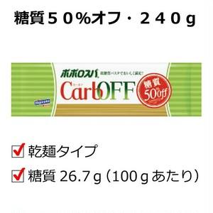 糖質50%OFF 低糖質パスタ 240g