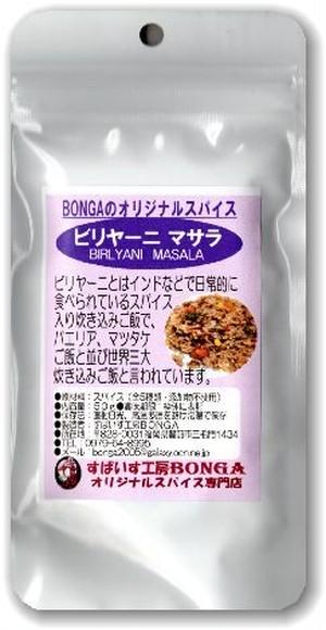 「ビリヤーニマサラ」BONGAブレンド【50g】全国どこでも0円でポスティング!