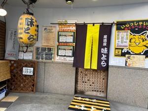 味とら|福井市|タイガース居酒屋