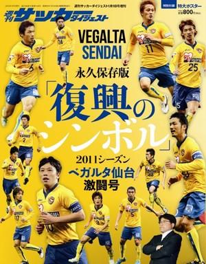 「復興のシンボル」2011シーズン ベガルタ仙台激闘号