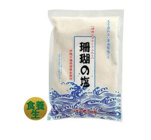 【珊瑚のカルシウム入り】珊瑚の塩 400g